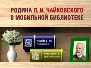 """Tchaikovsky's Native Land"" in Mobile Library"
