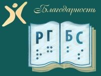 Книжная выставка «Знаменитые слепые»