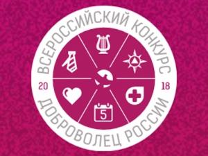 Всероссийский конкурс «Доброволец России– 2018»