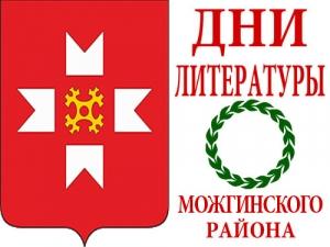 «Литературный десант» вДни литературы вМожгинском районе