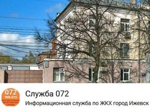 «Служба 072» г. Ижевска в «ВКонтакте»