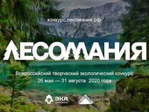 Творческий конкурс длядетей «Лесомания»