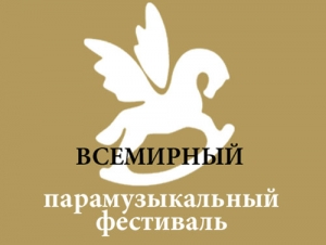 IX Всемирный парамузыкальный фестиваль