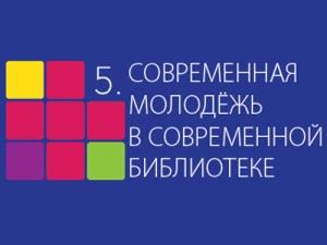 Видеотрансляция VМеждународного конгресса «Современная молодежь всовременной библиотеке»