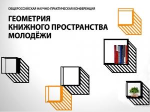 Научно-практическая конференция «Геометрия книжного пространства молодежи»