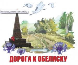 Конкурс «Дорога к Обелиску»