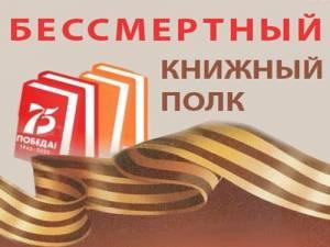 Международный конкурс налучшее прочтение стихотворений овойне «Бессмертный книжный полк»