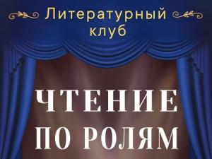 Открытие нового литературного клуба «Чтение поролям»