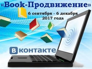 Конкурс на лучшую библиотечную группу в«ВКонтакте»