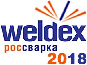Международная выставка сварочных материалов, оборудования итехнологий
