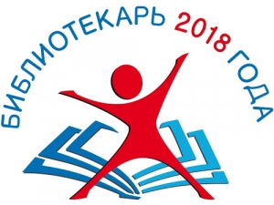 Всероссийский конкурс «Библиотекарь 2018года»