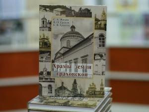 Презентация монографии «Храмы земли граховской»