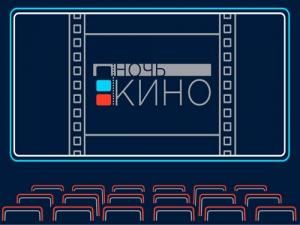 Всероссийская акция «Ночь кино– 2018»