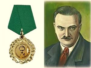 Международная литературная премия им. В. В. Бианки