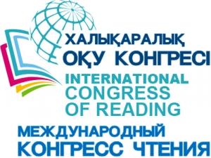 Участие Национальной библиотекиУР вМеждународном конгрессе чтения