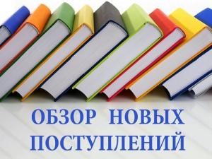 Новые поступления вфонд отдела литературы наиностранных языках
