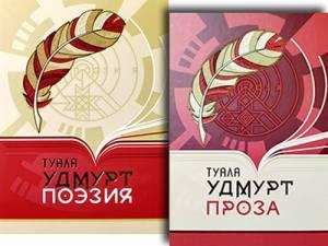 Презентация новой антологии современной удмуртской литературы