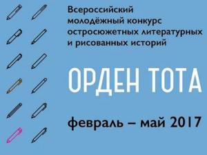 Всероссийский конкурс остросюжетных литературных ирисованных библиотечных историй