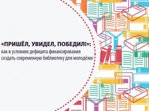 Вебинар цикла «Как создать исделать успешной библиотеку длямолодежи»