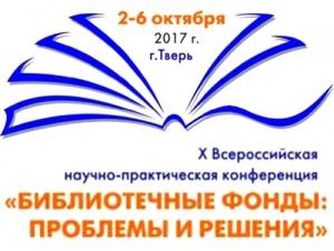 Дистанционное участие вконференции «Библиотечные фонды: проблемы ирешения»