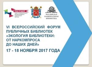 Регистрация на VI Всероссийский Форум публичных библиотек