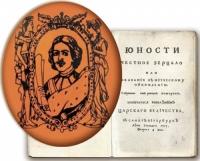 Выездная выставка-просмотр кДню славянской письменности икультуры
