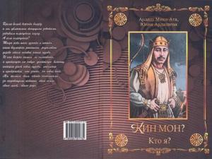Презентация книги «Кин мон? (Ктоя?)» вклубе «Край удмуртский»