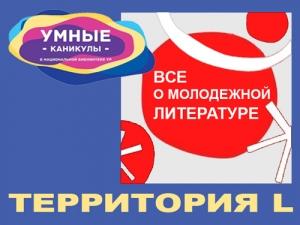 Всероссийский фотоконкурс «Незримый полк библиотек»