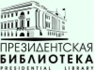 Вручение сертификатов участника семинара «Методика и практика формирования цифрового контента Президентской библиотеки»