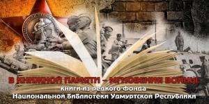 В книжной памяти – мгновения войны
