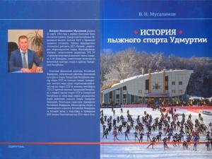 Презентация книги «История лыжного спорта Удмуртии»