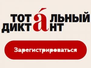 НБ УР впервые присоединяется какции «Тотальный диктант»