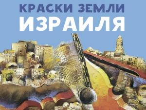 Участие  НБУР ввыставке «Краски земли Израиля»