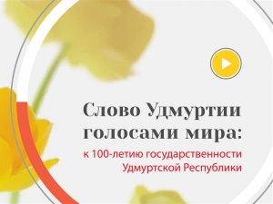 "International E-Campaign ""The Word of Udmurtia Through Voices Across the World"""