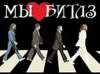 The Beatles группалэн Дунневыл нуналэзлы сӥзем ӝыт