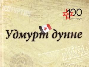 Презентация энциклопедического справочника «Удмурт дунне»
