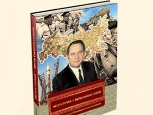 Презентация книги воспоминаний оЮрии Дмитриевиче Маслюкове