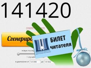 Результаты акции «Счастливый читательский билет»