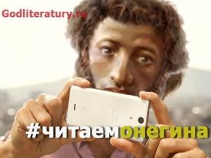 Конкурс видеороликов «Читаем Онегина»