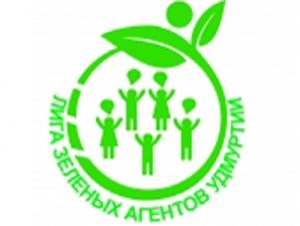 В школах Ижевска стартует проект «Лига зеленых агентов Удмуртии»