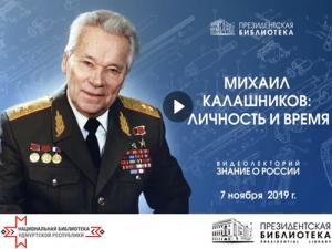 Телемост «Михаил Калашников: личность ивремя»
