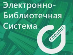 Бесплатный тестовый доступ кЭБС«СпецЛит»