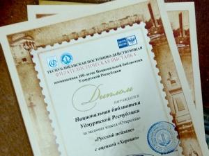 Выставка открыток «Русский пейзаж» изфонда НБУР награждена дипломом