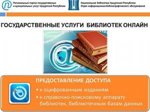 Государственные услуги библиотек онлайн