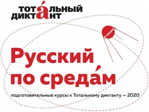 Free Courses of Russian to Prepare for Total Dictation