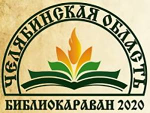 Библиокараван-2020