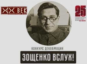 Конкурс декламации «Зощенко вслух!»