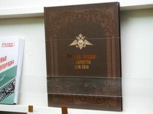 Презентация книги «Три века полиции вУдмуртии. 1718–2018»