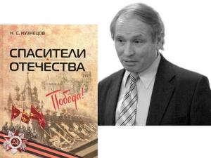 Презентация книги Н. С. Кузнецова «Спасители Отечества»