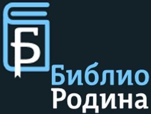 Проект меценатской подписки длябиблиотек «БиблиоРодина»